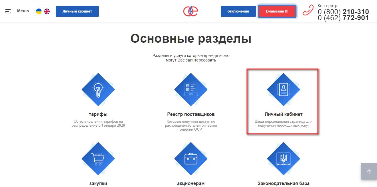 Lichnyj kabinet Chernigovoblenergo - Черниговоблэнерго. Как зарегистрироваться в личном кабинете.