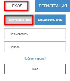 Lichnyj kabinet Chernigovvodokanal vhod - Черниговводоканал. Как зарегистрироваться в личном кабинете.