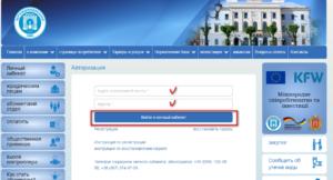 Lichnyj kabinet Chernovcy vodokanal 300x162 - Личный кабинет Черновцы водоканал