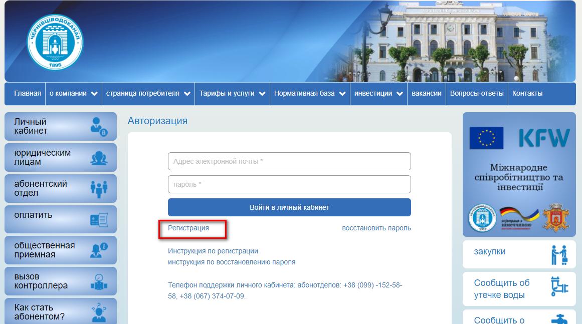 Lichnyj kabinet Chernovcyvodokanal registraciya - Черновцыводоканал. Как зарегистрироваться в личном кабинете.