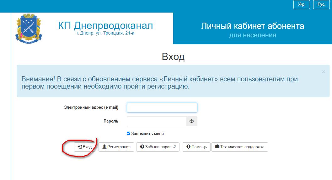 Lichnyj kabinet Dnepravodokanal kak zaregsitrirovatsya instrukciya - Днепроводоканал. Как зарегистрироваться в личном кабинете.