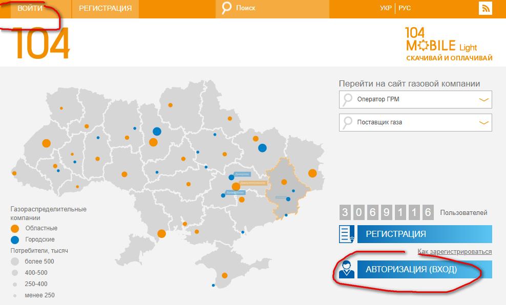 Lichnyj kabinet Dnepropetrovskgaz sbyt vhod 1 - Запорожгаз Сбыт. Передать показания счётчика.
