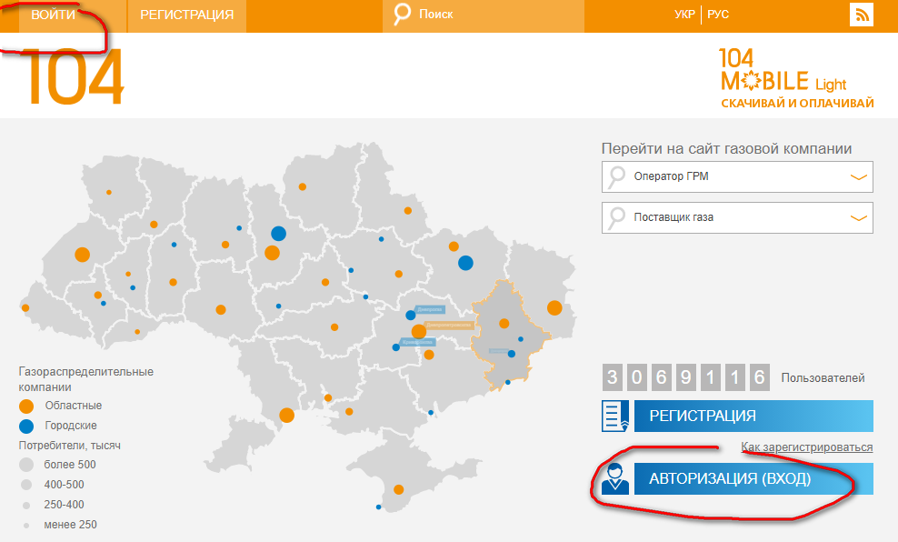 Lichnyj kabinet Dnepropetrovskgaz sbyt vhod - Волыньгаз Сбыт. Как зарегистрироваться в личном кабинете.