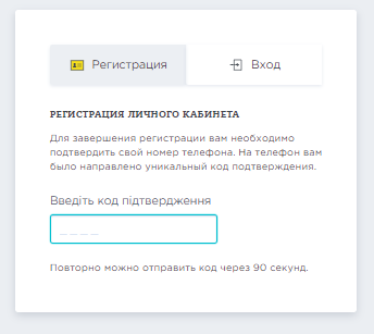 Lichnyj kabinet Dneprovskie elektroseti registraciya poshagovaya instrukciya - ДТЕК Днепровские электросети. Как зарегистрироваться в личном кабинете.