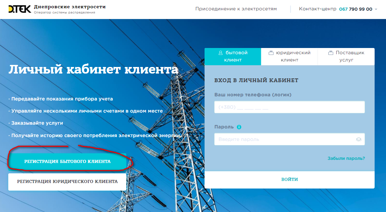 Lichnyj kabinet Dneprovskie elektroseti - ДТЕК Днепровские электросети. Как зарегистрироваться в личном кабинете.