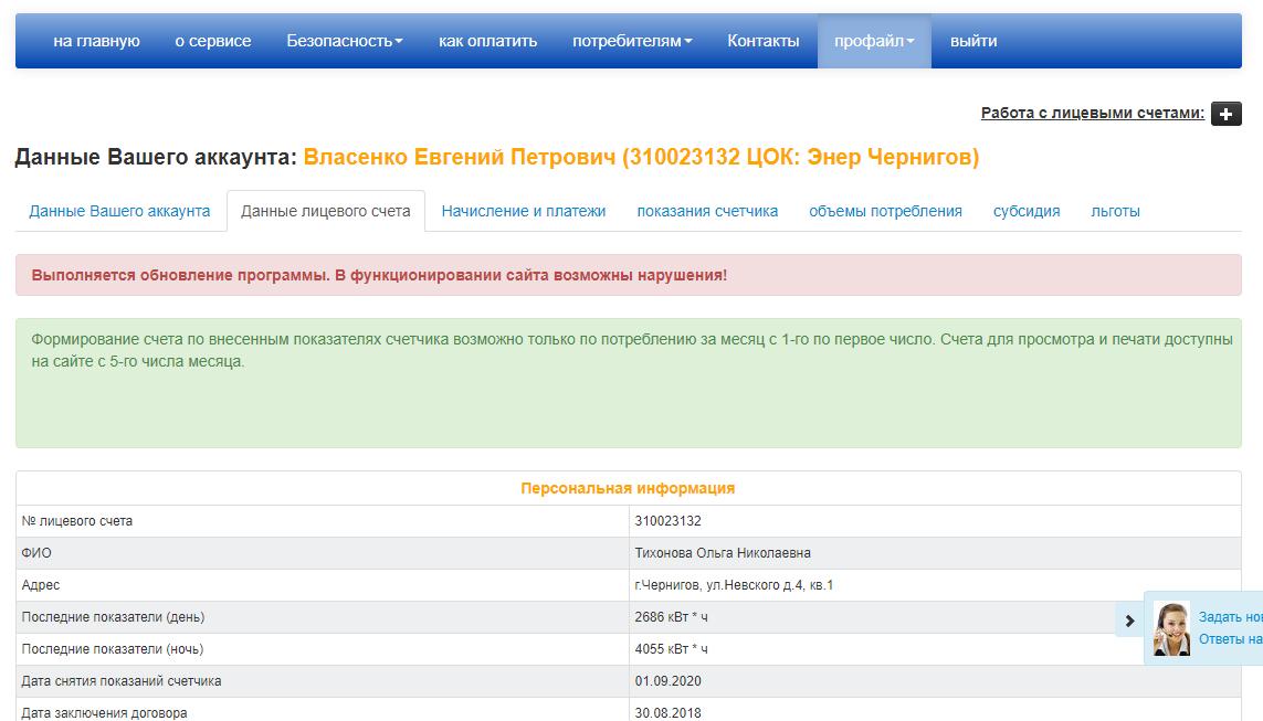 Lichnyj kabinet Enera Chernigov 1 - Энера Чернигов. Как зарегистрироваться в личном кабинете.