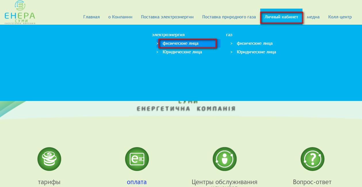 Lichnyj kabinet Enera Sumy - Энера Сумы. Передать показания счётчика.