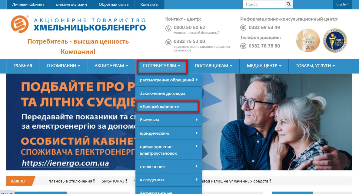 Lichnyj kabinet Hmelnickoblenergo - Хмельницкоблэнерго. Передать показания счётчика.