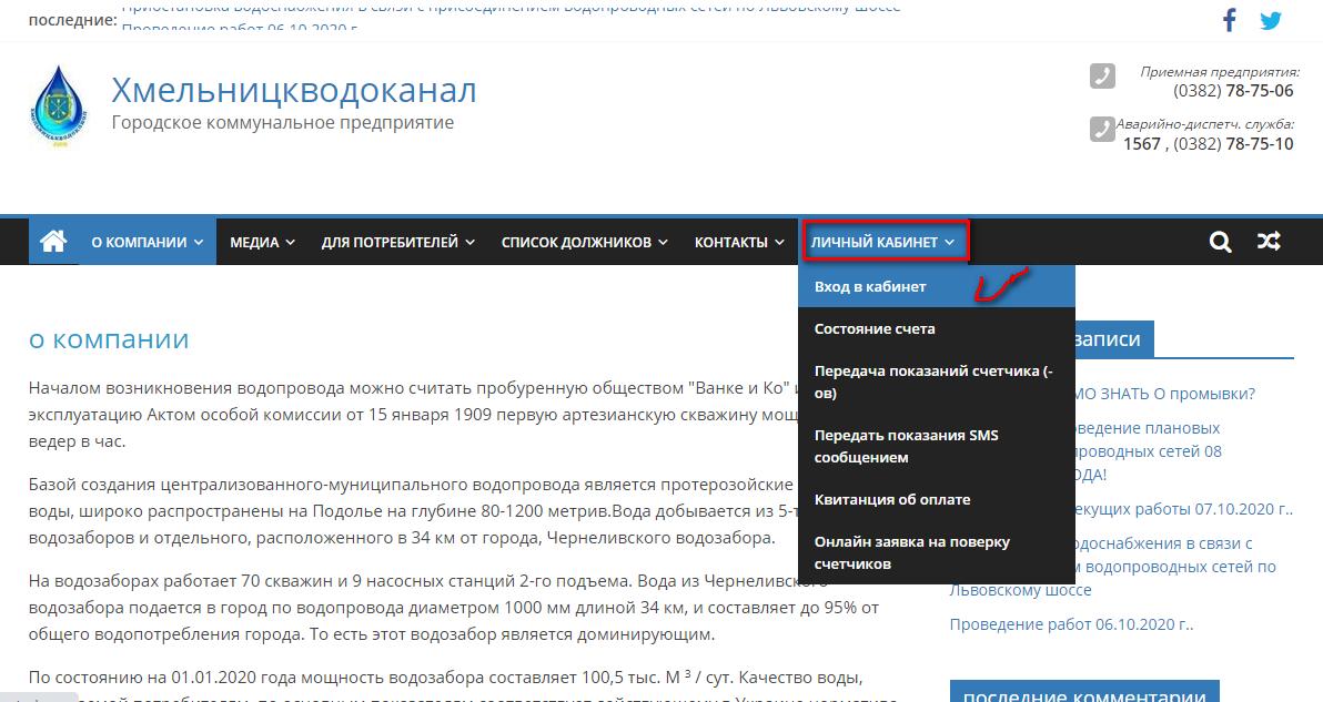 Lichnyj kabinet Hmelnickvodokanal - Хмельницкводоканал. Передать показания счётчика.