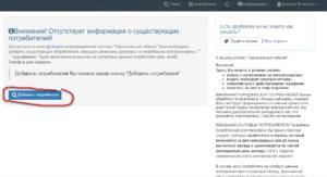 Lichnyj kabinet Lvoenergosbyt 1 300x163 - Личный кабинет Львоэнергосбыт