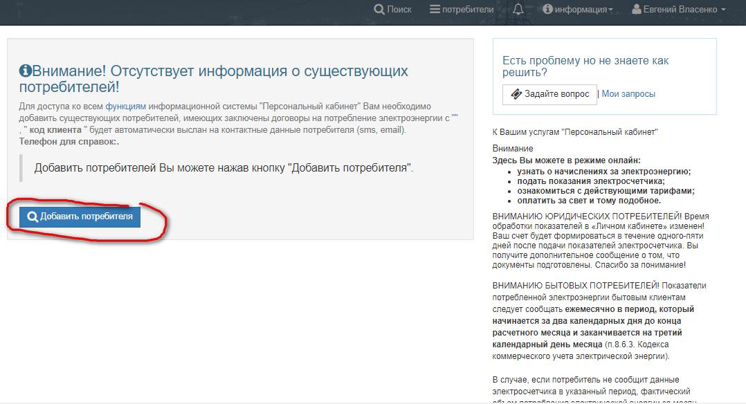 Lichnyj kabinet Lvoenergosbyt 1 - Львовэнергосбыт. Как зарегистрироваться в личном кабинете.