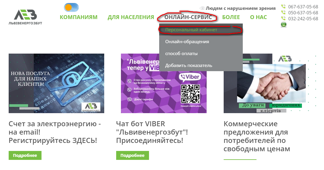 Lichnyj kabinet Lvoenergosbyt - Львовэнергосбыт. Передать показания счётчика.