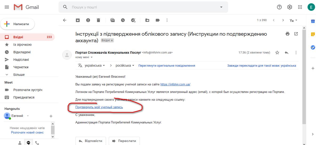 Lichnyj kabinet Lvovodokanal registraciya - Львовводоканал. Как зарегистрироваться в личном кабинете.