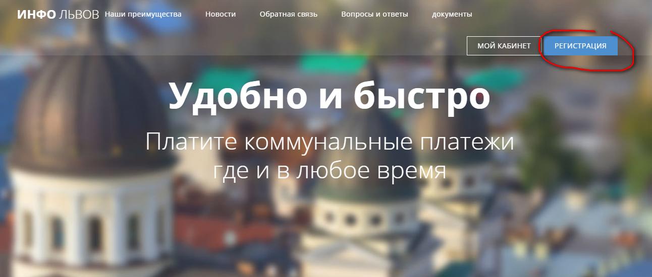 Lichnyj kabinet Lvovvodokanal - Львовводоканал. Как зарегистрироваться в личном кабинете.