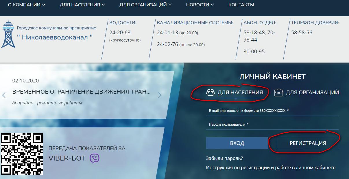 Lichnyj kabinet Nikolaevvodokanal instrukciya - Николаевводоканал. Как зарегистрироваться в личном кабинете.