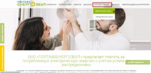 Lichnyj kabinet Poltavaenergosbyt 300x146 - Личный кабинет Полтаваэнергосбыт