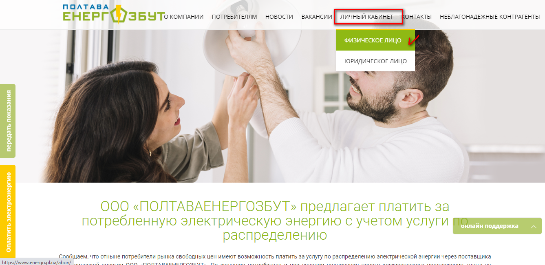 Lichnyj kabinet Poltavaenergosbyt - Полтаваэнергосбыт. Передать показания счётчика.