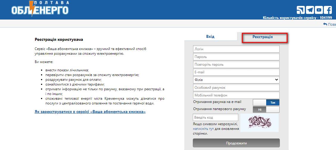 Lichnyj kabinet Poltavaoblenergo - Полтаваоблэнерго. Как зарегистрироваться в личном кабинете.