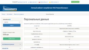 Lichnyj kabinet Rovnooblenergo 1 300x170 - Личный кабинет Ровнооблэнерго