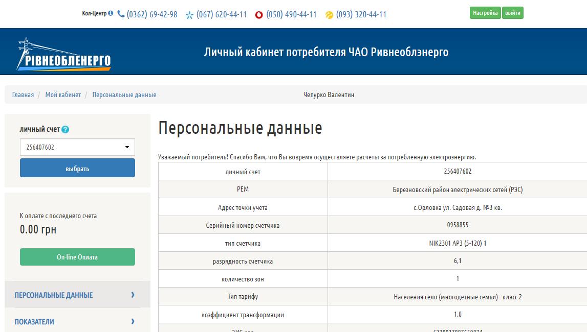 Lichnyj kabinet Rovnooblenergo 1 - Ровнооблэнерго. Как зарегистрироваться в личном кабинете.