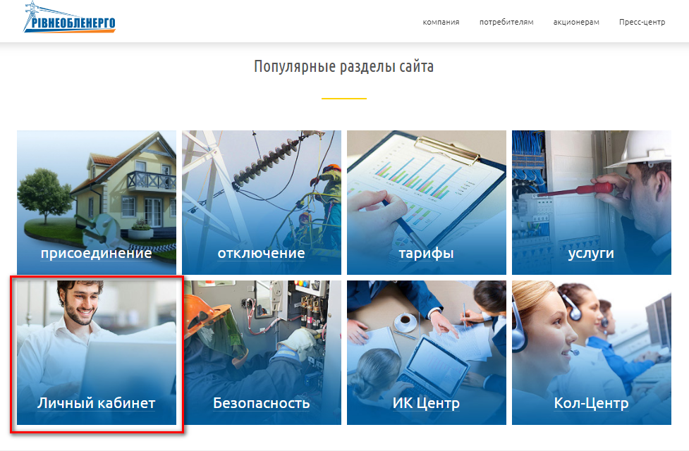 Lichnyj kabinet Rovnooblenergo - Ровнооблэнерго. Передать показания счетчика.