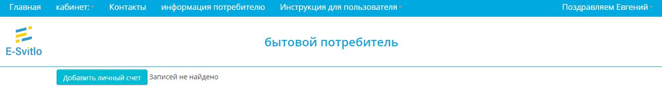 Lichnyj kabinet Sumyoblenergo - Энера Сумы. Как зарегистрироваться в личном кабинете.