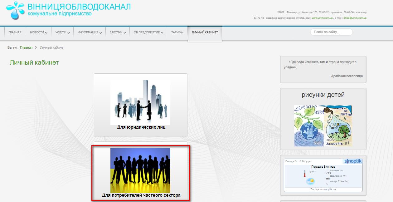 Lichnyj kabinet Vinnicaoblvodokanal - Винницаоблводоканал. Как зарегистрироваться в личном кабинете.