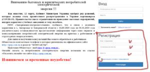 Lichnyj kabinet Zaporozhe elektropostavka 300x144 - Личный кабинет Запорожье электропоставка