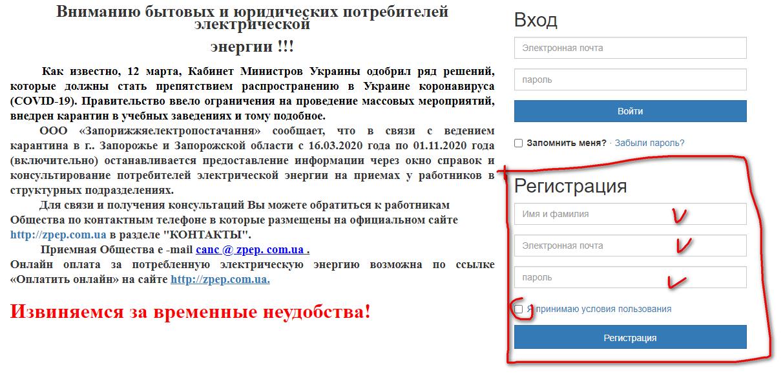 Lichnyj kabinet Zaporozhe elektropostavka - Запорожьеэлектропоставка. Как зарегистрироваться в личном кабинете.