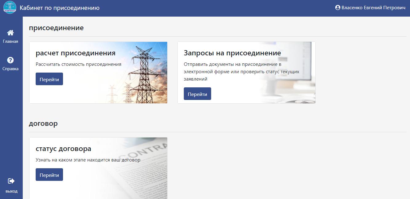 Lichnyj kabinet Zhitomiroblenergo  - Житомироблэнерго. Как зарегистрироваться в личном кабинете.