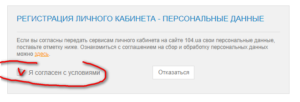 Lichnyj kabinet dnepropetrovskgazsbyt kak zaregistrirovatsya 300x102 - Личный кабинет днепропетровскгазсбыт как зарегистрироваться
