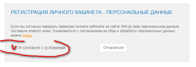 Lichnyj kabinet dnepropetrovskgazsbyt kak zaregistrirovatsya - Житомиргаз Сбыт. Как зарегистрироваться в личном кабинете.