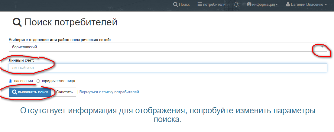 Lichnyj kabinet instrukciya Lvoenergosbyt - Львовэнергосбыт. Как зарегистрироваться в личном кабинете.
