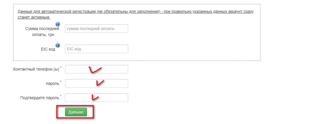 Lichnyj kabinet registraciya Enera Chernigov - Энера Чернигов. Как зарегистрироваться в личном кабинете.