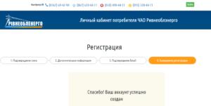 Lichnyj kabinet registraciya Rovnooblenergo 300x151 - Личный кабинет регистрация Ровнооблэнерго