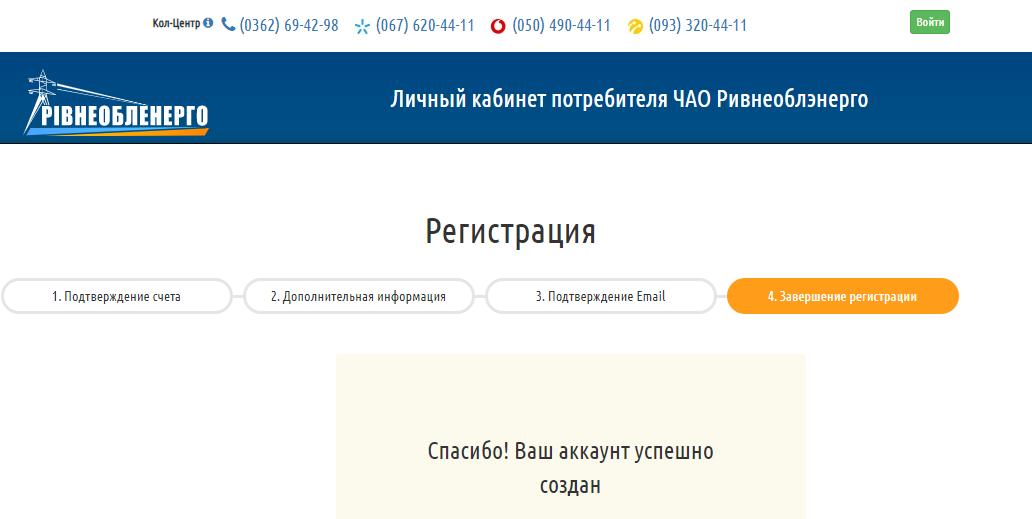 Lichnyj kabinet registraciya Rovnooblenergo - Ровнооблэнерго. Как зарегистрироваться в личном кабинете.