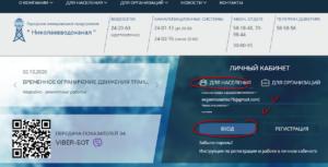 Ltchnyj kabinet Nikolaevvodokanal vhod 300x153 - Личный кабинет Николаевводоканал вход