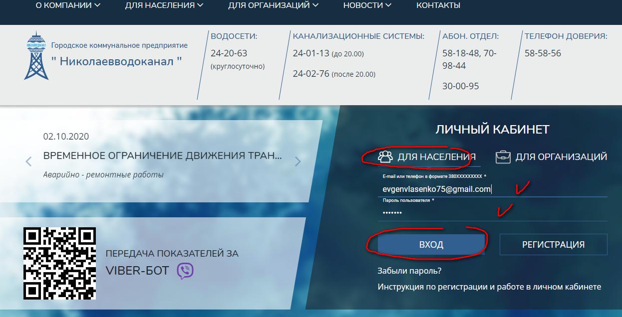Ltchnyj kabinet Nikolaevvodokanal vhod - Николаевводоканал. Передать показания счётчика.