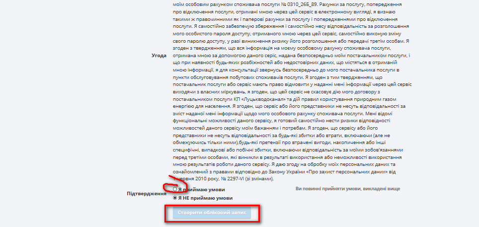 Luckvodokanal osobovij kabinet - Луцкводоканал. Как зарегистрироваться в личном кабинете.