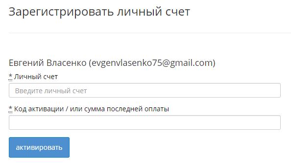 Lvivvodokanal lichnyj kabinet - Львовводоканал. Как зарегистрироваться в личном кабинете.