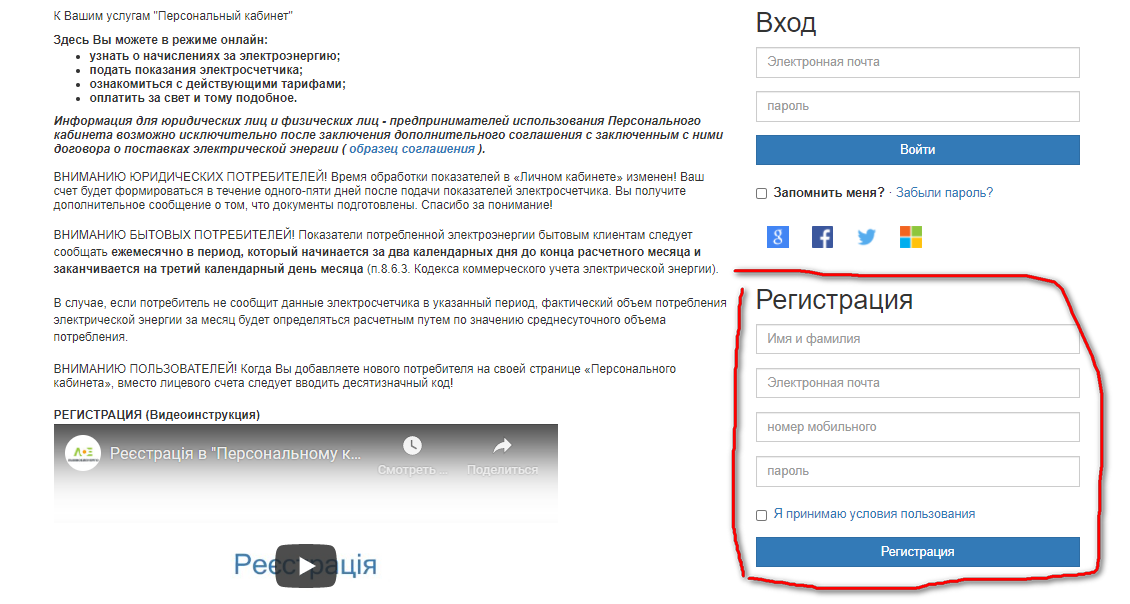 Lvovenergosbyt registraciya lichnyj kabinet - Львовэнергосбыт. Как зарегистрироваться в личном кабинете.