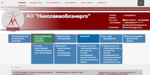 Nikolaevobenergo lichnyj kabinet 300x150 - Николаевобэнерго личный кабинет