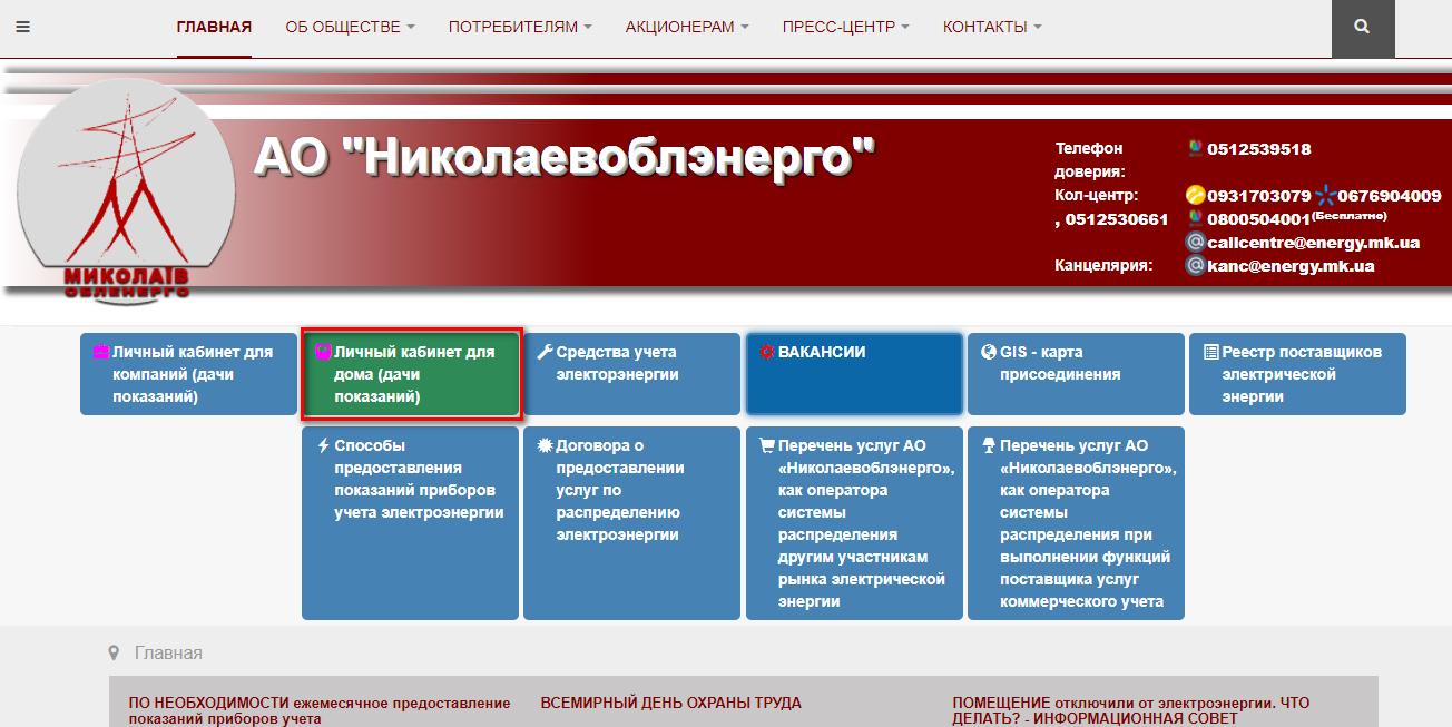 Nikolaevobenergo lichnyj kabinet - Николаевоблэнерго. Как зарегистрироваться в личном кабинете.