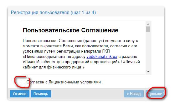 Nikolaevvodokanal - Николаевводоканал. Как зарегистрироваться в личном кабинете.
