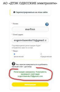 Odesskie elektroseti lichnyj kabinet instrukciya registracii 195x300 - Одесские электросети личный кабинет инструкция регистрации