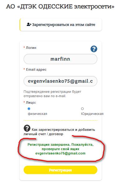 Odesskie elektroseti lichnyj kabinet instrukciya registracii - ДТЕК Одесские электросети. Как зарегистрироваться в личном кабинете.