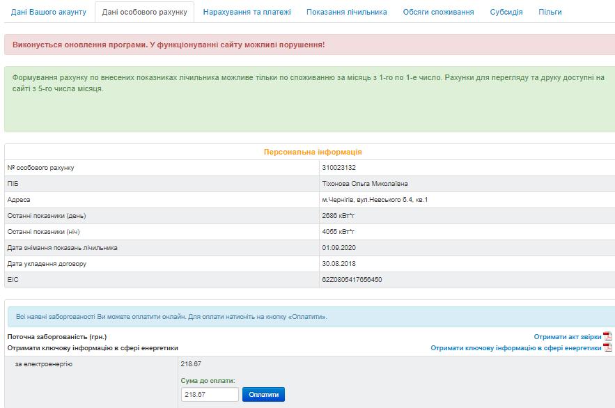 Osobovij kabinet Chernovcyoblenergo - Черновицкая областная энергопоставляющая компания. Как зарегистрироваться в личном кабинете.
