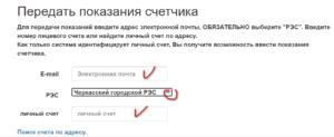 Peredat pokazaniya schetchika Cherkassyoblenergo 300x123 - Передать показания счетчика Черкассыоблэнерго