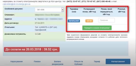 Peredat pokazaniya schjotchika cherkassyenergosbytpng - Черкассыэнергосбыт. Передать показания счётчиков.