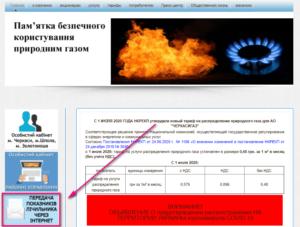Peredat pokazaniya schjotchika gaza Cherskassygaz onlaj 300x227 - Передать показания счётчика газа Черскассыгаз онлай
